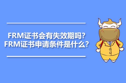 FRM证书会有失效期吗?FRM证书申请条件是什么?
