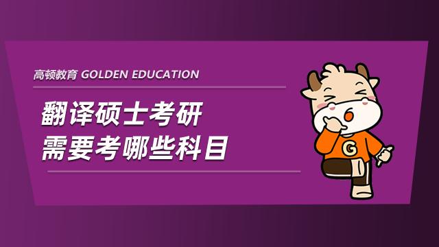 翻译硕士考研需要考哪些科目?就业前景如何