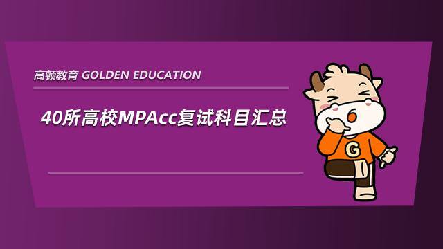 40所高校MPAcc复试科目汇总