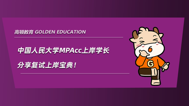 考研复试经验贴:中国人民大学MPAcc上岸学长分享复试上岸宝典!