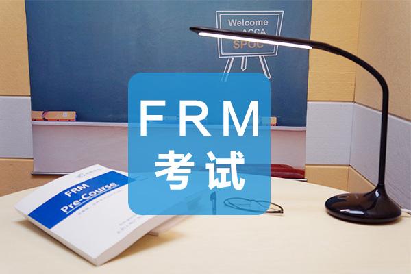 FRM一級學習難點