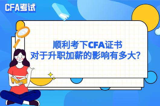 顺利考下CFA证书对于升职加薪的影响有多大?