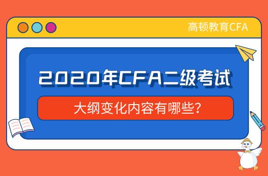 2020年CFA二级考试大纲变化内容有哪些?