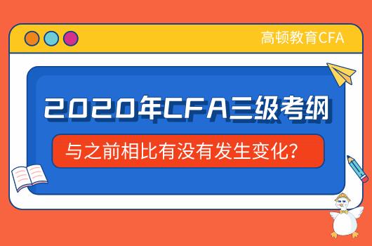2020年CFA三级考纲与之前相比有没有发生变化?