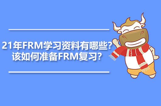 FRM学习资料
