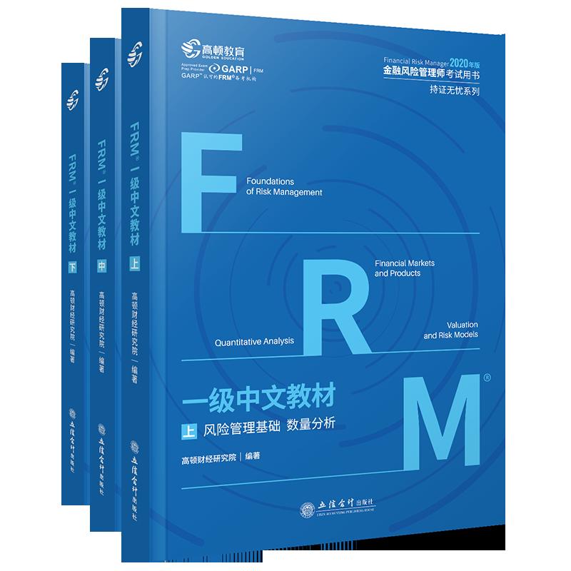 新版本FRM中文教材有什么不一樣?