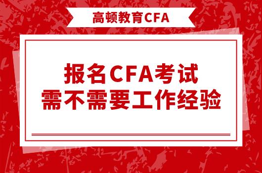 报名CFA考试需不需要工作经验?