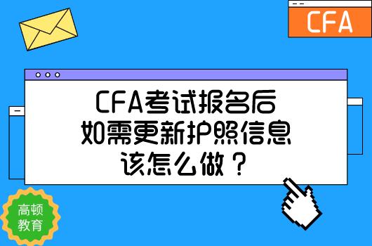 CFA考试报名后如需更新护照信息该怎么做?