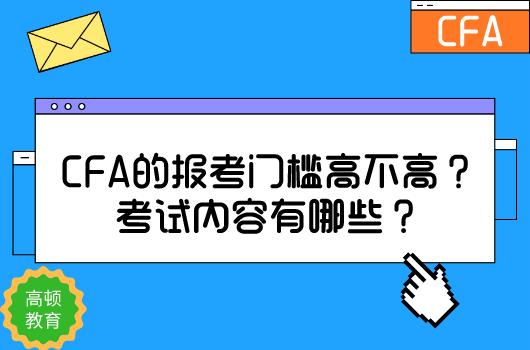CFA的报考门槛高不高?考试内容有哪些?