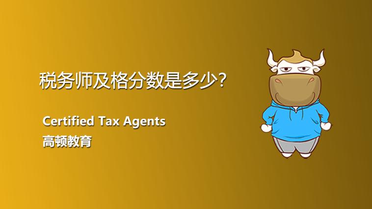 稅務師及格分數是多少?附·考試題型介紹