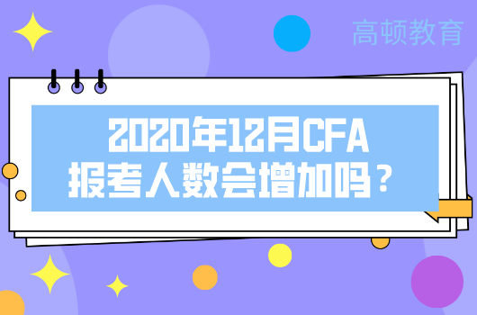 2020年12月CFA的报考人数会增加吗?