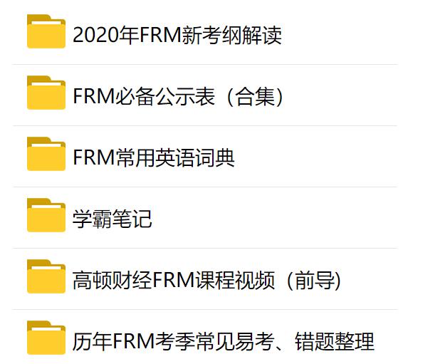 FRM网盘