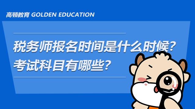 2021年税务师报名时间是什么时候?考试科目有哪些?