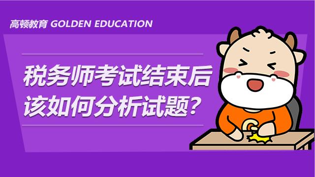税务师考试结束后该如何分析试题?