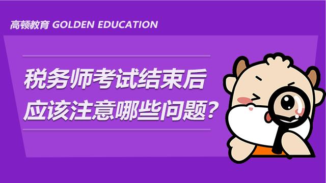 税务师考试结束后应该注意哪些问题?