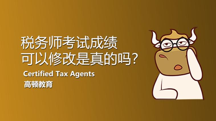 稅務師考試成績可以修改是真的嗎?