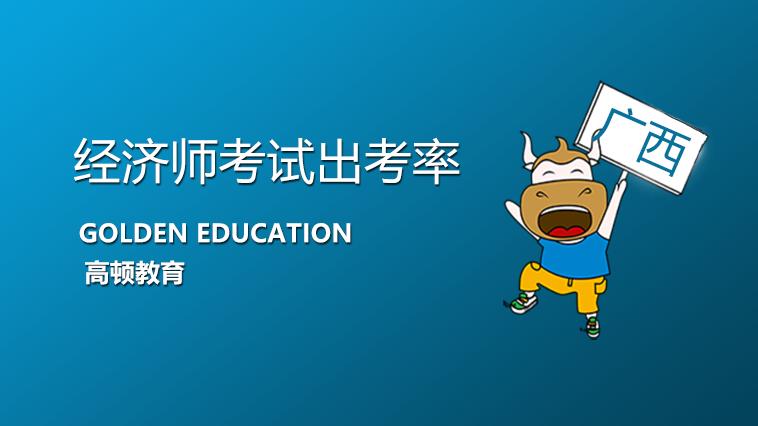 廣西2020稅務師考試出考率比全國高5個百分點!