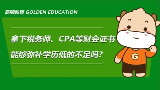 拿下税务师、中级、CPA等财会证书能够弥补学历低的不足吗?