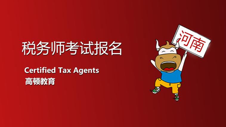 税务师报名条件河南