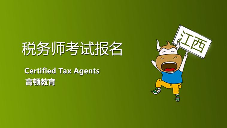 2021年江西稅務師報名流程有幾步?報名條件關注哪些方面?