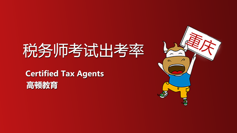 重慶2020稅務師考試出考率接近50%,報考人數創歷史新高!
