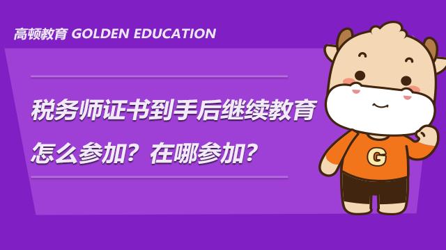 税务师证书到手后继续教育怎么参加?在哪参加?