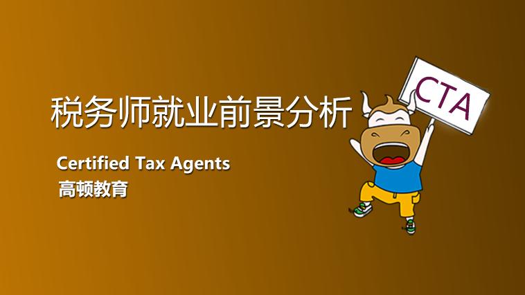 税务师就业前景_考完税务师证书可以干什么?