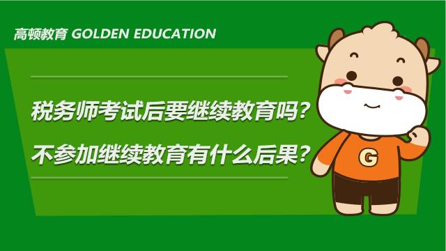 税务师证书到手后还要继续教育吗?不参加继续教育有什么后果?