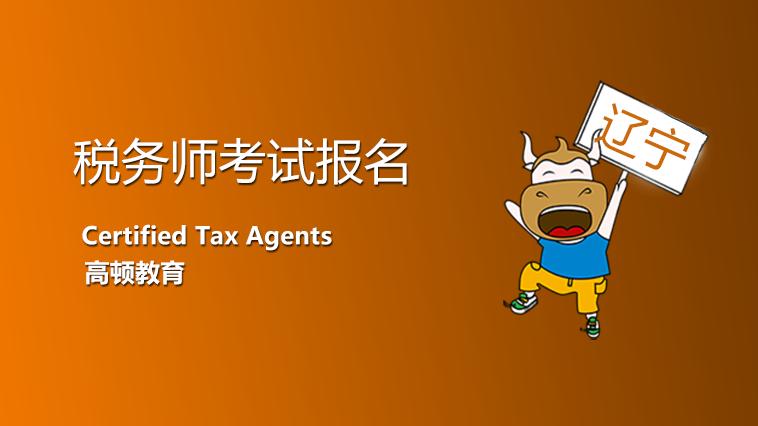 2021年遼寧稅務師報名條件、免試申請條件分別是什么?