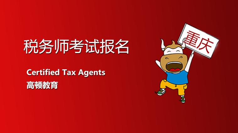 2021年重慶稅務師報名條件及考試難度分析