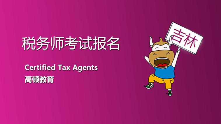 2021年吉林税务师报名条件有几条?哪些人不能报考税务师?