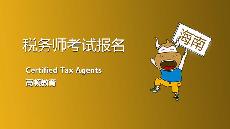 2021年海南税务师报名条件_报名时间以及考试基本信息