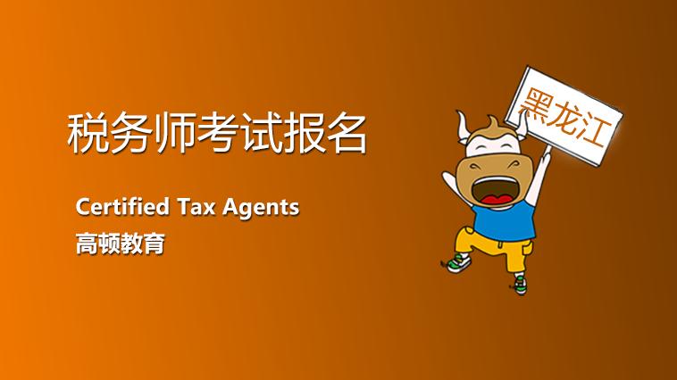 2021年黑龙江税务师报名开始没?报名条件、报名流程有哪些?