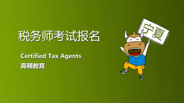 2021年宁夏税务师报名需要哪些条件?研究生能不能报名?