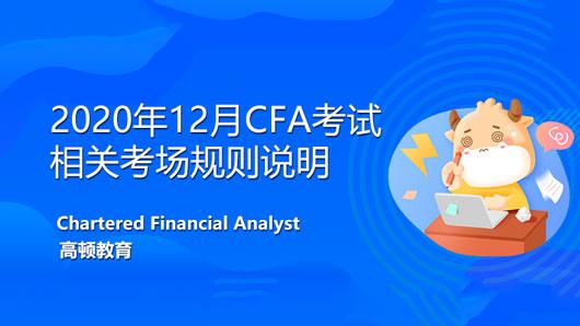 2020年12月CFA考试相关考场规则说明