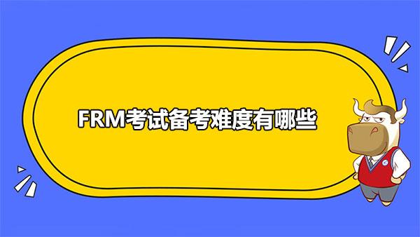 FRM考试备考难度有哪些?
