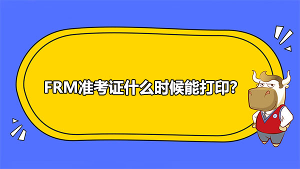 FRM准考证什么时候能打印?