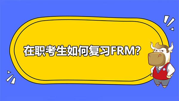 FRM在职考生