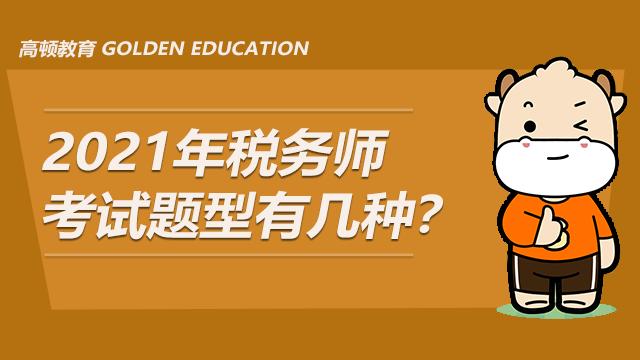 高顿教育:2021年税务师考试题型有几种?