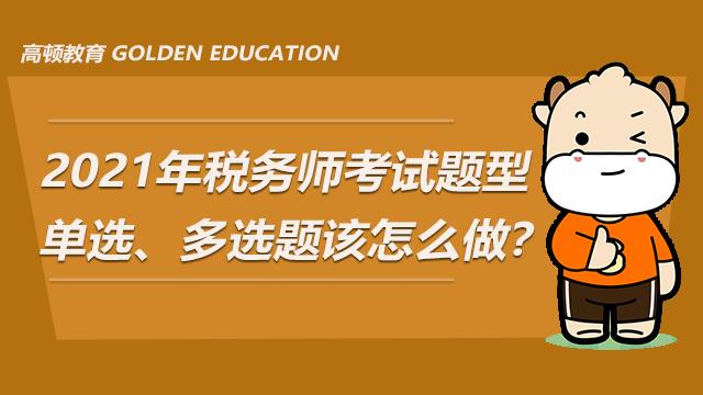 <strong>高顿教育:2021年税务师考试题型单选、多选题该怎么做?</strong>