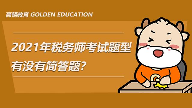 2021年税务师考试题型简答题
