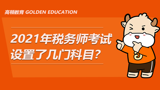 2021年税务师考试设置了几门科目?