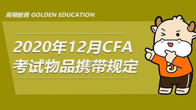 参加2020年12月CFA考试不准携带的物品有哪些?