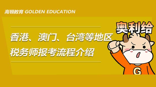香港、澳门、台湾等地区税务师报考流程介绍