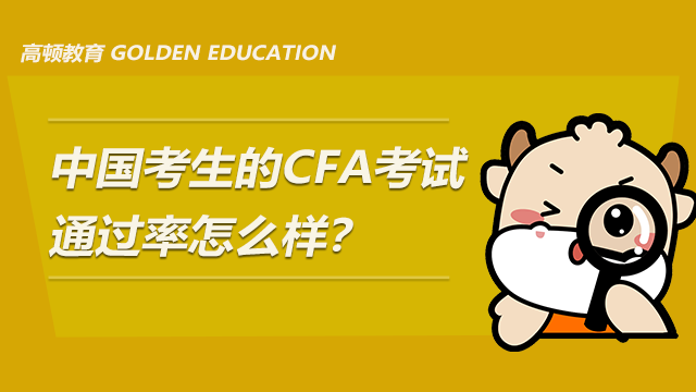 中国考生的CFA考试通过率怎么样?