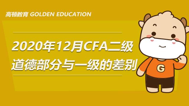 2020年12月CFA二级道德部分与一级有何不同?