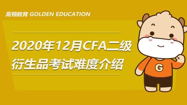 2020年12月CFA二级衍生品考试难度大不大?