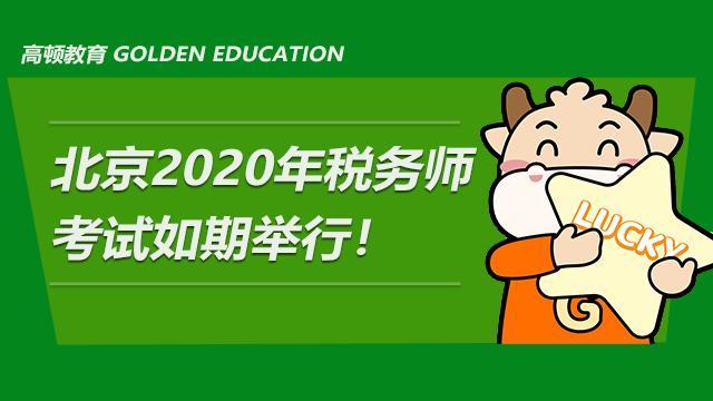 税务师特别消息:北京2020年税务师考试如期举行!