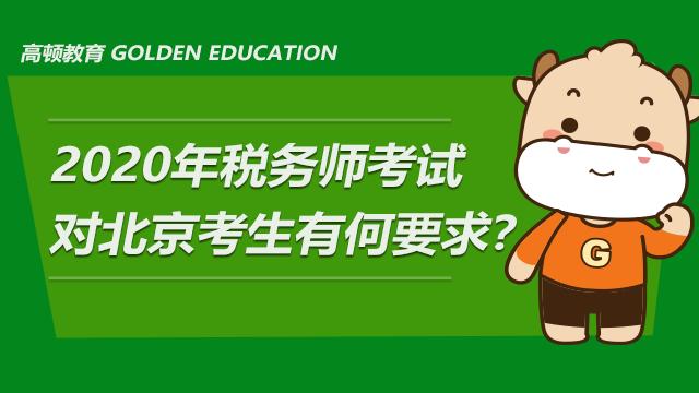 2020年税务师考试对北京考生有何要求?