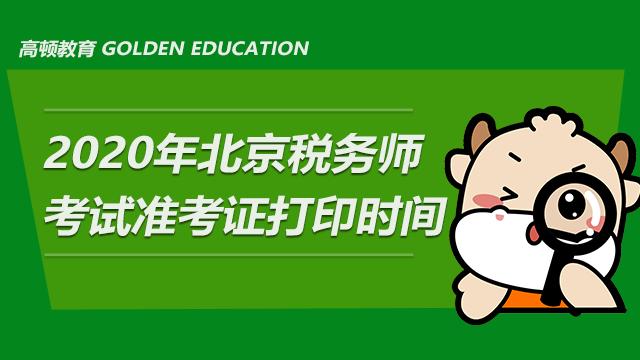 2020年北京税务师考试准考证打印时间缩短?